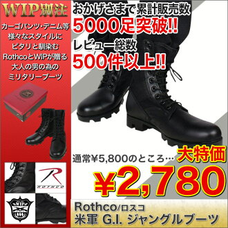 ROTHCO rothco military G. I. jungle boots black sale total 5.000 feet break through