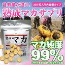 マカ サプリメント 健康維持 大容量約6ヶ月分 なんと360粒 マカ純度99% マカサプリメント 日本製 妊活  天然ミネラル豊富な土壌で無農薬栽培されたマカ 安心の国内GMP工場製造 メール便即発送優勝記念
