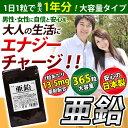 亜鉛 大容量 365粒 日本製 1粒に13.5mgの亜鉛保証...