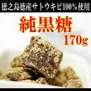 純黒糖 徳之島産 純黒糖 1袋170g入り 一番搾り製法