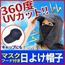 360度UVカット マスク・フード付き日よけ帽子 通気性・耐水性・多機能性を兼ね備えた帽子 頭・目・...