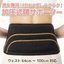 加圧式腰サポーター 通気性と伸縮性に優れた 腰椎固定ベルト腰痛 ベルト 腰 サポーター ウエストニッ...