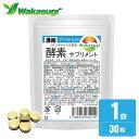 【送料無料】酵素 サプリメント 30粒 129種の植物原料5...