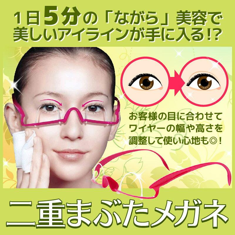 自力で二重まぶたのくせ付けをするメガネ 美しい「アイライン」を生み出すトレーナー 二重まぶたメガネ 「男の美意識アップグッズ」新年度も始まり女性だけでなく、男の人も美意識を高めたい時季!WAKASUGIの二重まぶたメガネがテレビて紹介 定形外郵便 注目商品
