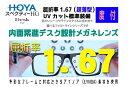 ショッピングおすすめ HOYA ホヤ/ホーヤ レンズ!2枚一組!度数矯正デスクメガネレンズSHD167VS-H内面累進設計サポート系メガネレンズ屈折率1.67(超薄型)透明 UVカット レンズオプション加工可(コート)(HEV加工)・カラー加工可(アリアーテトレスのみ)別途有料