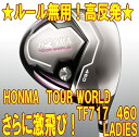 【禁断の世界】HONMA ホンマ TOUR WORLD TW717 460 LADIES DRIVER 11.5°が高反発に生まれ変わり、さらに飛距離UP!新品