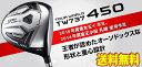 【送料無料】ホンマ HONMA TOUR WORLD TW737 450 ドライバー VIZARD 装着 新品!