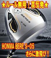 【禁断の世界】ホンマ HONMA BERES S-05 2★ が高反発に生まれ変わり、さらに飛距離UP!新品の画像