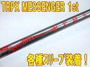 【送料無料】TRPX MESSENGER 1st シャフト + スリーブ装着可能 スペック指定新品!
