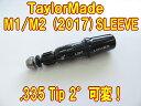 【メール便対応可】TaylorMade テーラーメイド 2017 M1/M2 DR・FW用 スリーブ 335Tip!