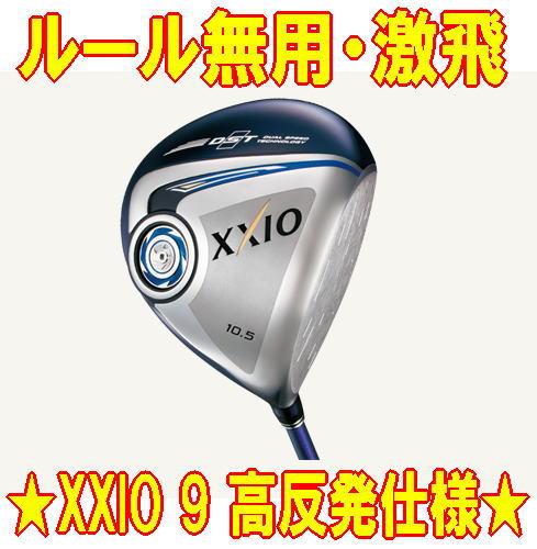 【禁断の世界】ダンロップ XXIO 9 が高反発に生まれ変わり、さらに飛距離UP!新品 高反発加工!