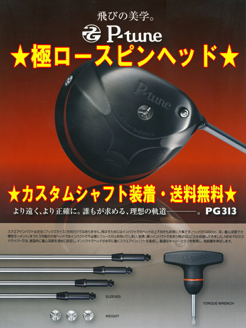 【激レア・送料無料】P-TUNE(ピーチューン) PG313 DRヘッド  + カスタムシャフト装着 新品! 極ロースピン!TRPX選択可能!!