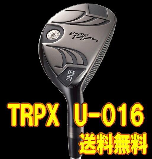 【最新モデル・送料無料】TRPX U-016 ユーティリティ へッド単体 + カスタムシャフト装着 新品! 組立もおまかせ!
