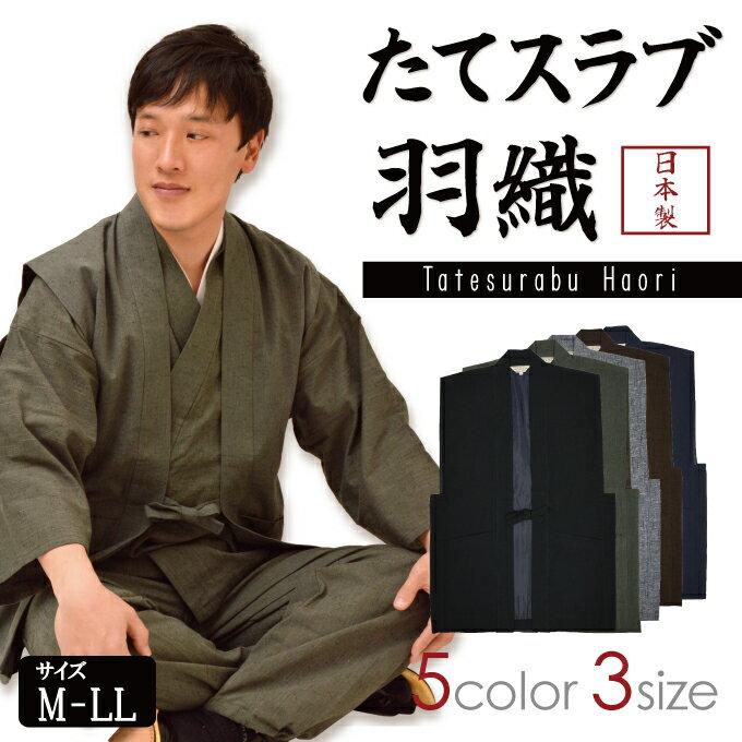 作務衣用 羽織 -たてスラブ羽織 (M-LL)【...の商品画像