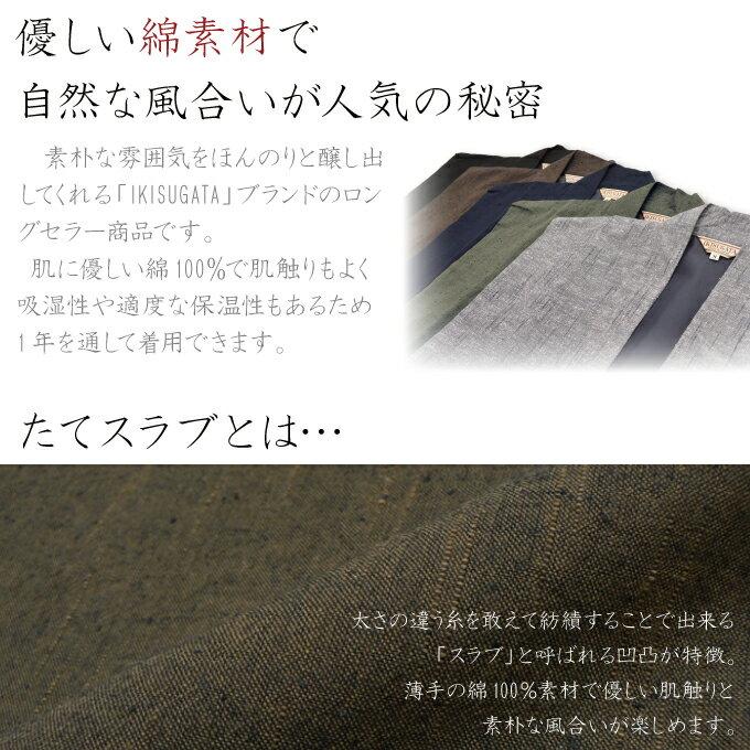 作務衣用 羽織 -たてスラブ羽織 (M-LL)...の紹介画像2