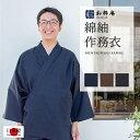 ショッピング作務衣 作務衣 綿紬作務衣(めんつむぎ)日本製 メンズ 送料無料 秋冬向き 父の日 敬老の日のギフト・プレゼントにも
