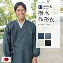 ショッピング作務衣 作務衣 撥水高機能作務衣(はっすいこうきのうさむえ)日本製 メンズ 送料無料 通年向き 父の日 敬老の日のギフト・プレゼント 作業着