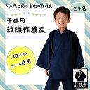 子供用綾織作務衣 (110cm)【日本製...