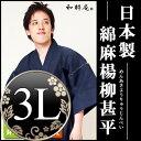 甚平 < 3Lサイズ >【日本製】綿麻楊柳甚平(めんあさようりゅう じんべい ) メンズ