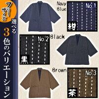 【送料無料】刺子織作務衣式半纏【和粋庵】(フリーサイズ)
