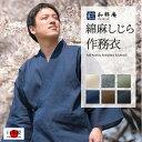 作務衣 父の日ギフトセット 日本製 ◆ 綿麻しじら作務衣 ◆ 父の日ギフト にも安心の涼