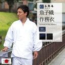 ショッピング作務衣 3L 作務衣 袖裾ゴム式・魚子織(ななこおり)作務衣 3L 【日本製】 (送料無料)さむえ【父の日】【敬老の日】のギフト・プレゼントにも