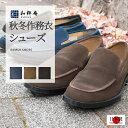 シューズ 作務衣シューズ(24.527.0cm)【日本製【父の日】【敬老の日】のギフト・プレゼントにも