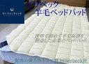 ビラベック 羊毛ベッドパッド シングルサイズ ドイツ・billerbeck 【送料無料】