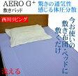 エアロジー AERO G+パッド エアロジー 敷パット 西川リビング シングルサイズ CP-050【送料無料】【楽ギフ_のし宛書】