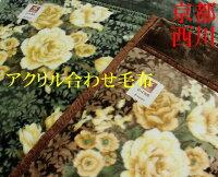 毛布西川日本製