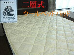 シングル ウールベッドパッド