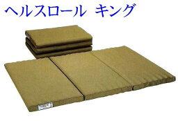 ヘルスロール キング シングルサイズ 日本ヘルス工業【送料無料】腰痛/矯正 硬い
