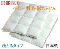 西川羽毛布団ベビー