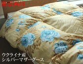 羽毛布団 東京西川 マザーグース シングル 0670【送料無料】
