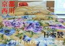 毛布 シングル 西川 2枚合わせ毛布 衿付き合わせアクリル毛布 日本製 2434【楽ギフ_包装】