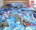 毛布 シングル 西川 2枚合わせ毛布 衿付き合わせアクリル毛布 日本製 2343【楽ギフ_包装】