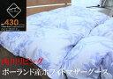 羽毛布団 西川 シングル マザーグース DP430 ポーランド産ホワイトマザーグース A650【送料無料】【楽ギフ_のし宛書】