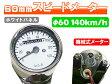 【ホワイトパネル】φ60機械式スピードメーター[台湾製]◆モンキー ゴリラ TW SRなどのカスタムにどうぞ!