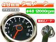 【ブラックパネル】φ48機械式タコメーター[台湾製]◆モンキー ゴリラ TW SRなどのカスタムにどうぞ!