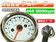 【ホワイトパネル】φ48機械式タコメーター[台湾製]◆モンキー ゴリラ TW SRなどのカスタムにどうぞ!