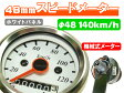 【ホワイトパネル】φ48機械式スピードメーター[台湾製]◆モンキー ゴリラ TW SRなどのカスタムにどうぞ!