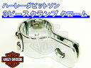 ハーレー■3ピースクランプ[1-5/16インチ 33.3mm]■クローム