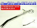 ローダウン用 サイドスタンド■マグナ250[MC29] スティード400 スティード600等!