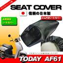 トゥデイ AF61 キャブ車用 シートカバー 日本製■原付 スクーター オートバイ