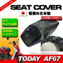 トゥデイ Fi AF67 インジェクション車用 シートカバー 日本製■原付 スクーター オートバイ