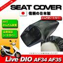 ライブDIO ライブDIO-ZX DIOチェスタ AF34 AF35車用 シートカバー 日本製■原付 スクーター オートバイ