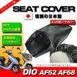 DIO DIOチェスタ AF62 AF68車用 シートカバー 日本製■原付 スクーター オートバイ
