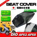 DIO DIOチェスタ AF62 AF68車用 シートカバー 日本製 張り替えタイプ■原付 スクーター オートバイ