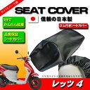 レッツ4 レッツ4パレット レッツ4バスケット CA41A CA43A用 シートカバー 黒 日本製■原付 スクーター オートバイ