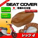 レッツ4 レッツ4パレット レッツ4バスケット CA41A CA43A用 シートカバー 茶 日本製■原付 スクーター オートバイ